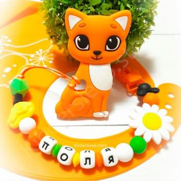 Именной грызунок Котик Оранжевый, имя Поля